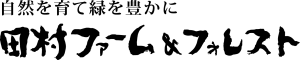 田村ファーム&フォレストロゴ